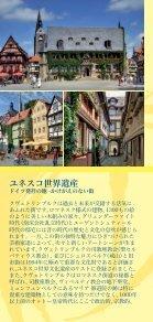 クヴェトリンブルク - Quedlinburg - Page 2
