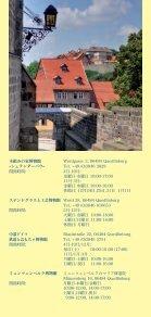 クヴェトリンブルク - Quedlinburg - Page 5
