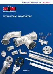 ТЕХНИЧЕСКОЕ РУКОВОДСТВО - Raccorderie Metalliche S.p.A.