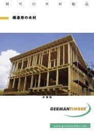 構造用の木材 - radermacher-pr.de