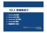(Microsoft PowerPoint - NX4%E6%96%B0%E6%A9%9F%E8%83 ...