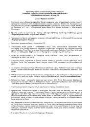 Правилами - РайффайзенБанк