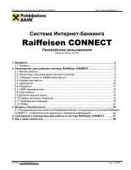 Raiffeisen CONNECT - РайффайзенБанк