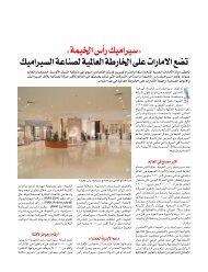 UAE Supp - RAK Ceramics