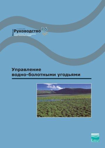 Управление водно-болотными угодьями - Ramsar Convention on ...