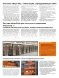 Скачать - Big Dutchman International GmbH - Page 2
