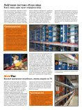 Скачать - Big Dutchman International GmbH - Page 5