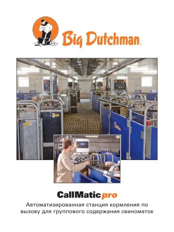 Скачать - Big Dutchman International GmbH