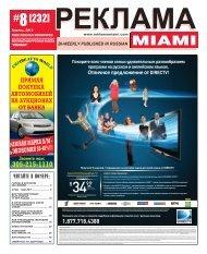Реклама Майами - №8 за 2013 г.