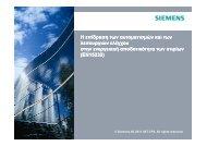 Siemens: Η επίδραση των αυτοματισμών και των λειτουργιών