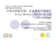 中国太阳能市场、企业及其发展水平