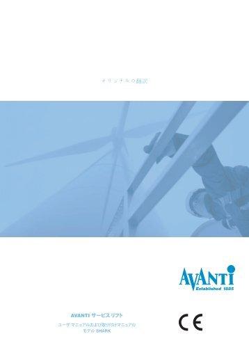 オリジナルの翻訳 - Avanti Online