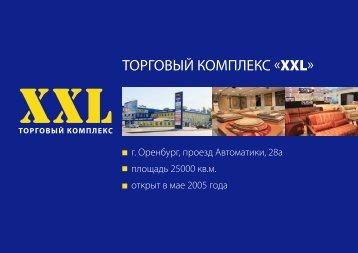 ТОРГОВЫЙ КОМПЛЕКС XXL - Retailer.RU