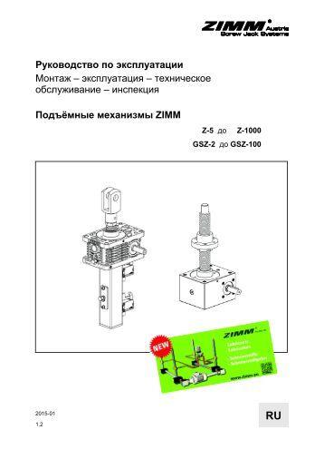 Руководство по эксплуатации ZIMM   2015 - RU 1.2