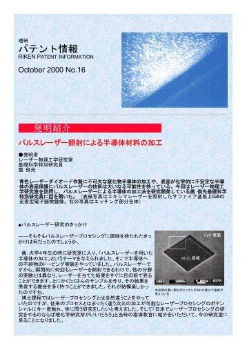パルスレーザー照射による半導体材料の加工 (PDF) - 理化学研究所