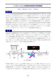 ベンゼン・トルエンの超高速内部転換の実時間観測