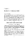notes de cours - Page 3