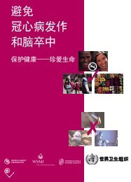 避免冠心病发作和脑卒中 - World Heart Federation