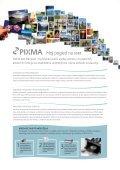 Lepeza inkjet štampača i multifunkcionalnih uređaja - Page 2