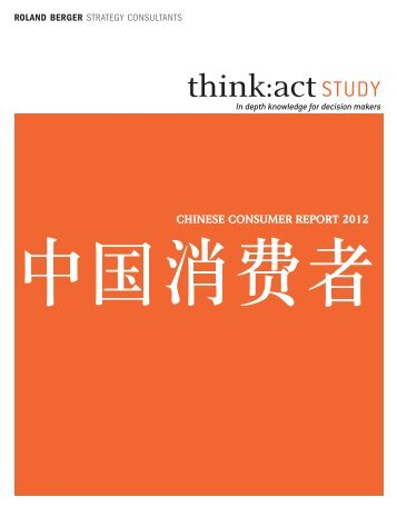 Chinese Consumer Report 2012 (PDF, 1202 KB) - Roland Berger