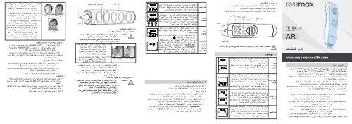 كتيب التعليمات - Rossmax