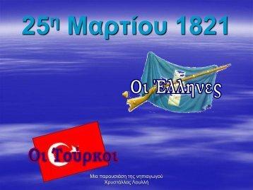 25 Μαρηίοσ 1821