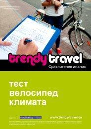 тест велосипед климата - Trendy Travel