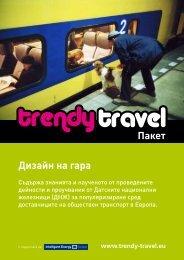 Дизайн на гара Пакет - Trendy Travel