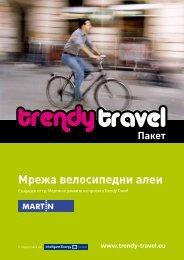 Мрежа велосипедни алеи - Trendy Travel