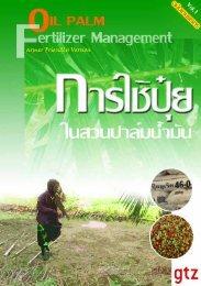 ตารางที่2 - Roundtable on Sustainable Palm Oil