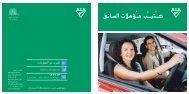 DQT Handbook - Arabic - RTA