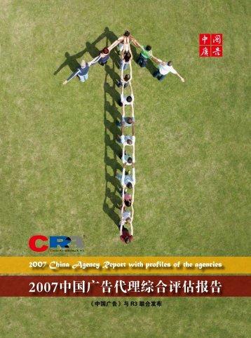 2007中国广告代理综合评估报告 - rthree.co
