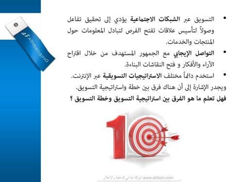 أقوى 10 استراتيجيات في التسويق الإلكتروني