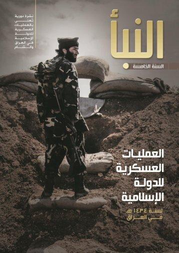 al-binc481-magazine-1