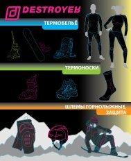 Буклет термобелье Destroyer - Irbis-opt.ru