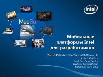 Платформы для мобильных разработчиков от Intel