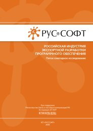 Скачать русскую версию(PDF) - Руссофт