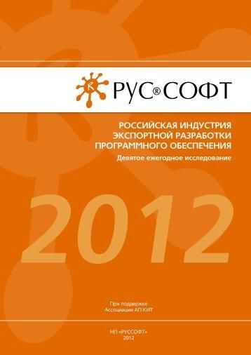 РУССОФТ девятое ежегодное исследование