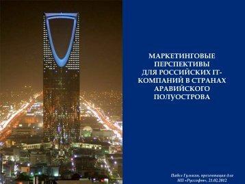 презентацию доклада Павла Гулькина - Руссофт
