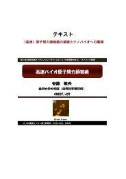 AFM教科書 - 金沢大学 理学部