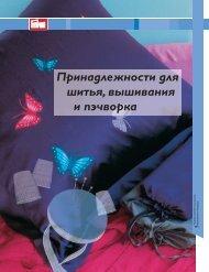 Принадлежности для шитья, вышивки и пэчворка от Prym