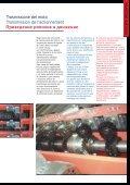 ESSICCATOI ORIZZONTALI SECHOIRS ... - Sacmi Forni - Page 7