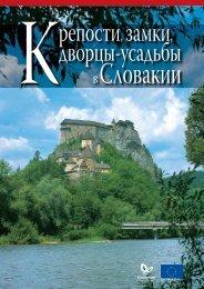 Нитранский замок - SACR
