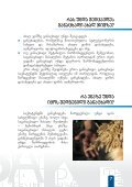 mcenareTa da cxovelTa axali jiSebi - Page 7