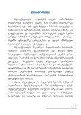 saerTaSoriso konvenciebi, xelSekrulebebi da SeTanxmebebi - Page 7