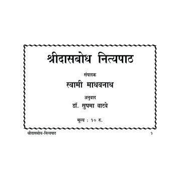 Shree Dasbodh Nityapath.p65