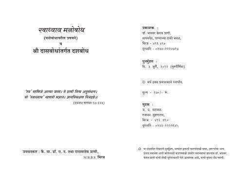 Swadhyay Manobodh
