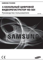 4-канальный цифровой видеорегистратор hd-sdi - Samsung ...