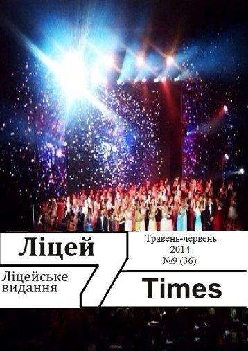 Лицей-Times