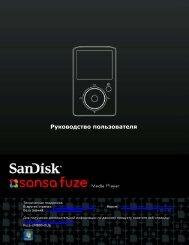 Руководство пользователя - SanDisk